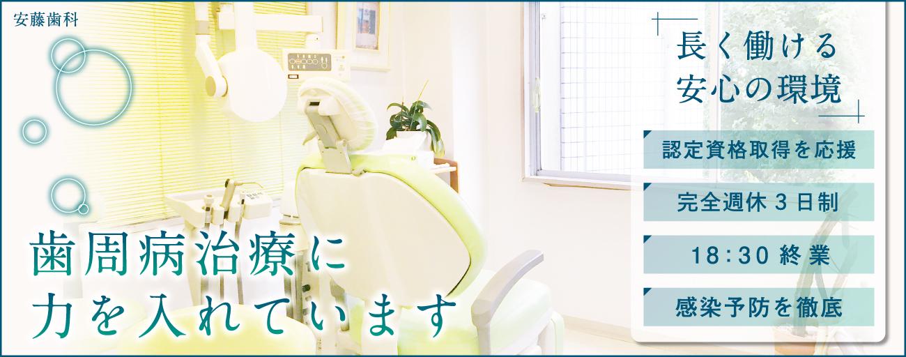 安藤歯科・安藤歯周病研究センター