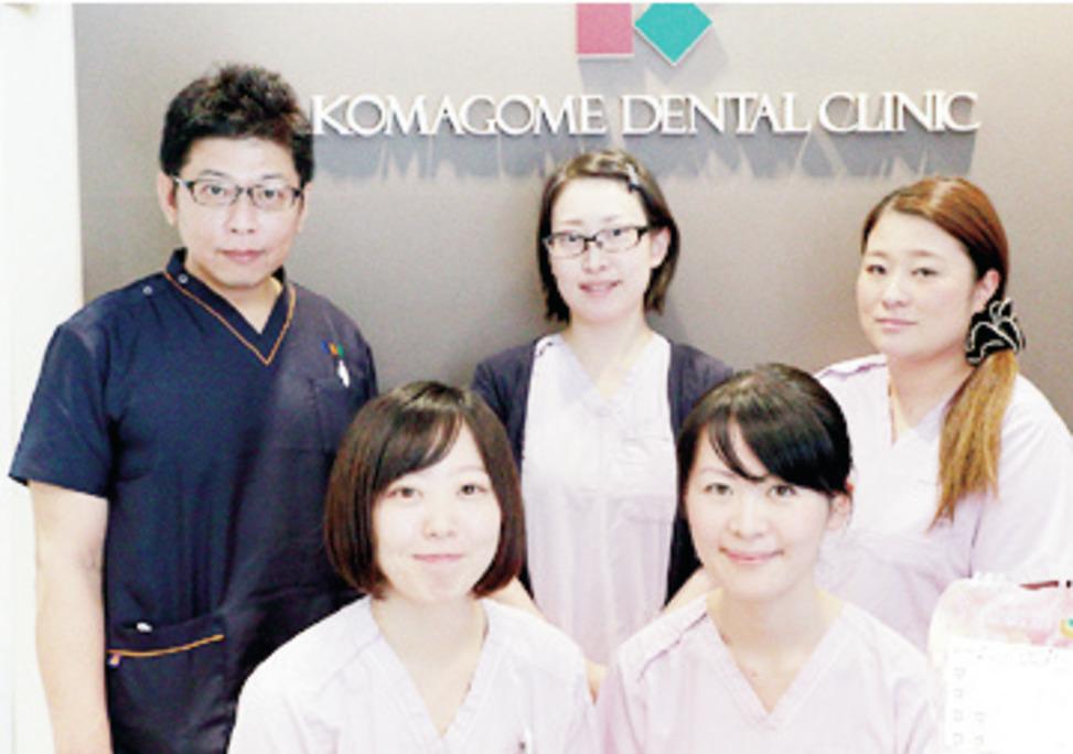 東京都の駒込歯科クリニックの写真1