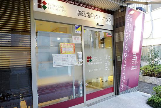 東京都の駒込歯科クリニックの写真4
