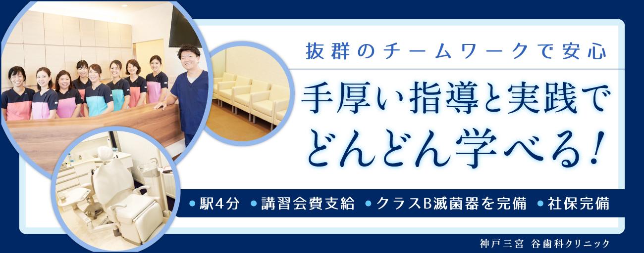 医療法人 谷歯科クリニック 神戸三宮 谷歯科クリニック