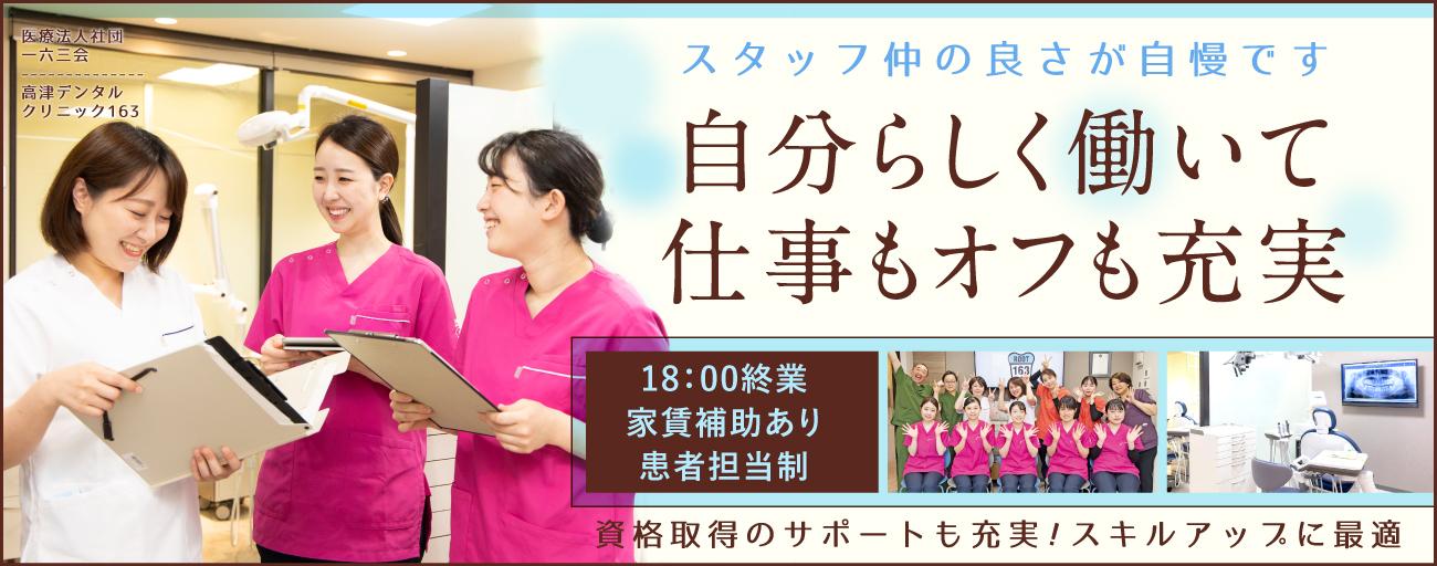 医療法人社団 一六三会 高津デンタルクリニック163