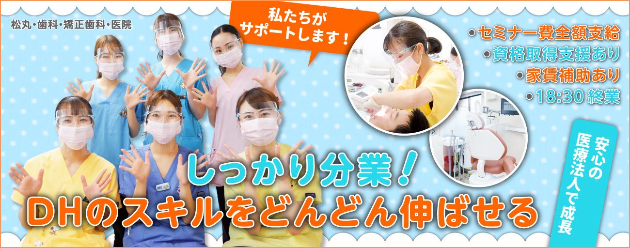 埼玉県の松丸・歯科・矯正歯科・医院