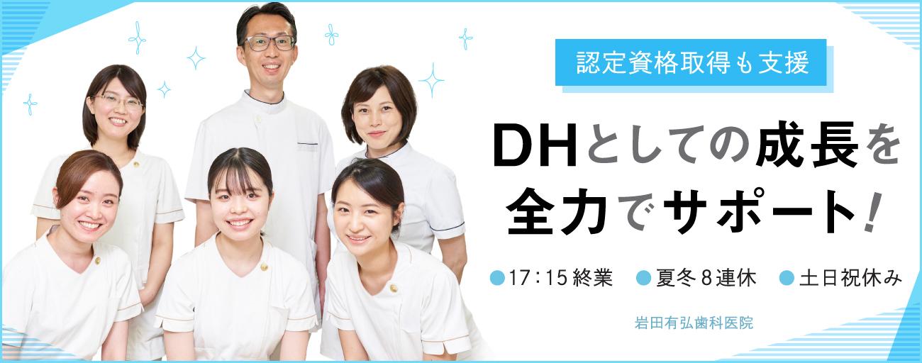 岩田有弘歯科医院
