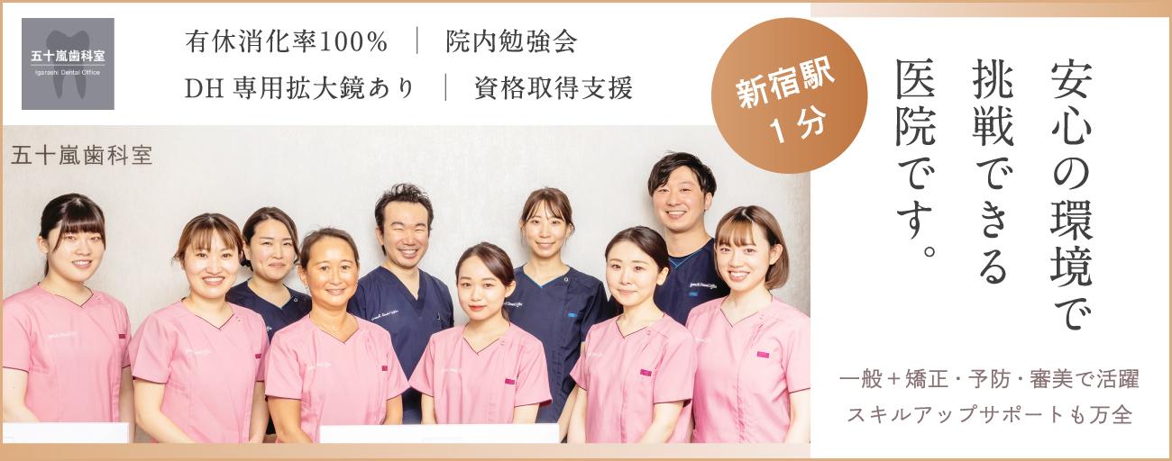 医療法人社団 東京誠歯会 五十嵐歯科室