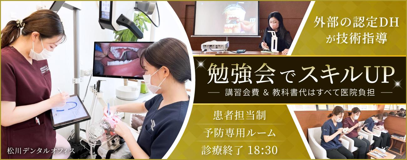 大阪府の松川デンタルオフィス