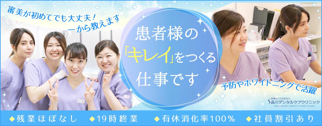医療法人社団 翔友会 品川デンタルケアクリニック