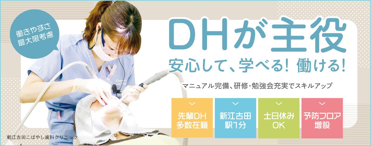 医療法人社団 翔誠会 新江古田こばやし歯科クリニック