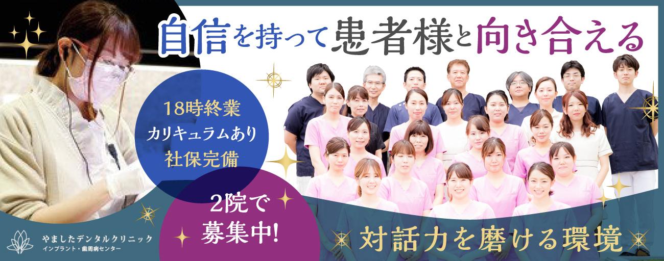 医療法人社団  裕博会 ①やましたデンタルクリニック/②やましたデンタルクリニック 金田