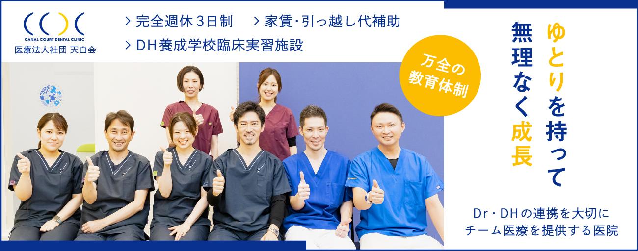 医療法人社団 天白会 キャナルコート歯科クリニック