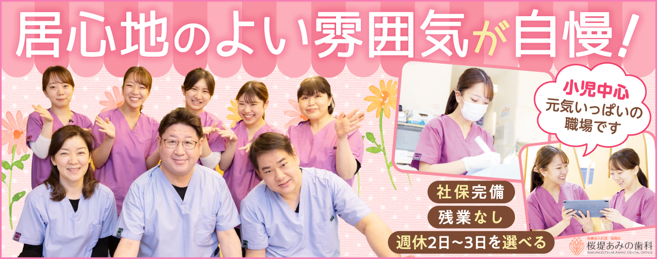 医療法人社団 桜翔会 桜堤あみの歯科