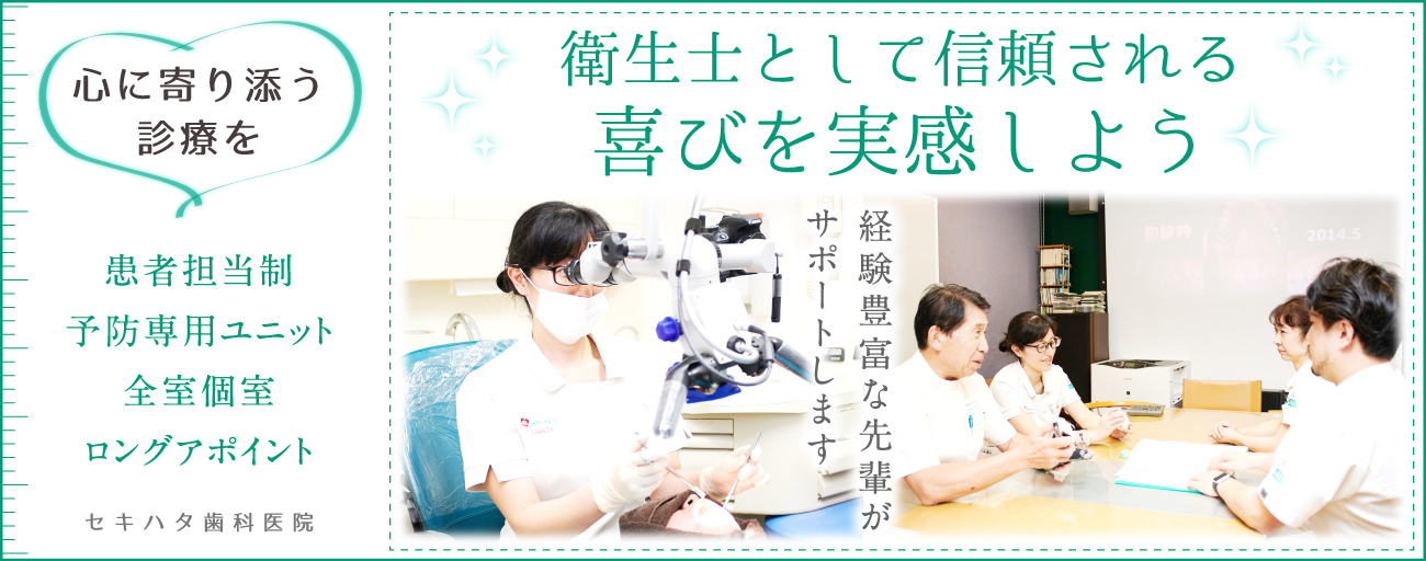 医療法人社団 セキハタ歯科医院