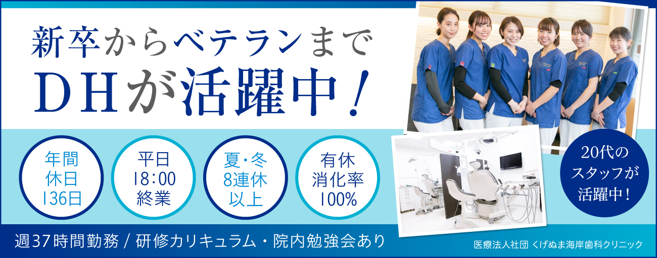 神奈川県のくげぬま海岸歯科クリニック