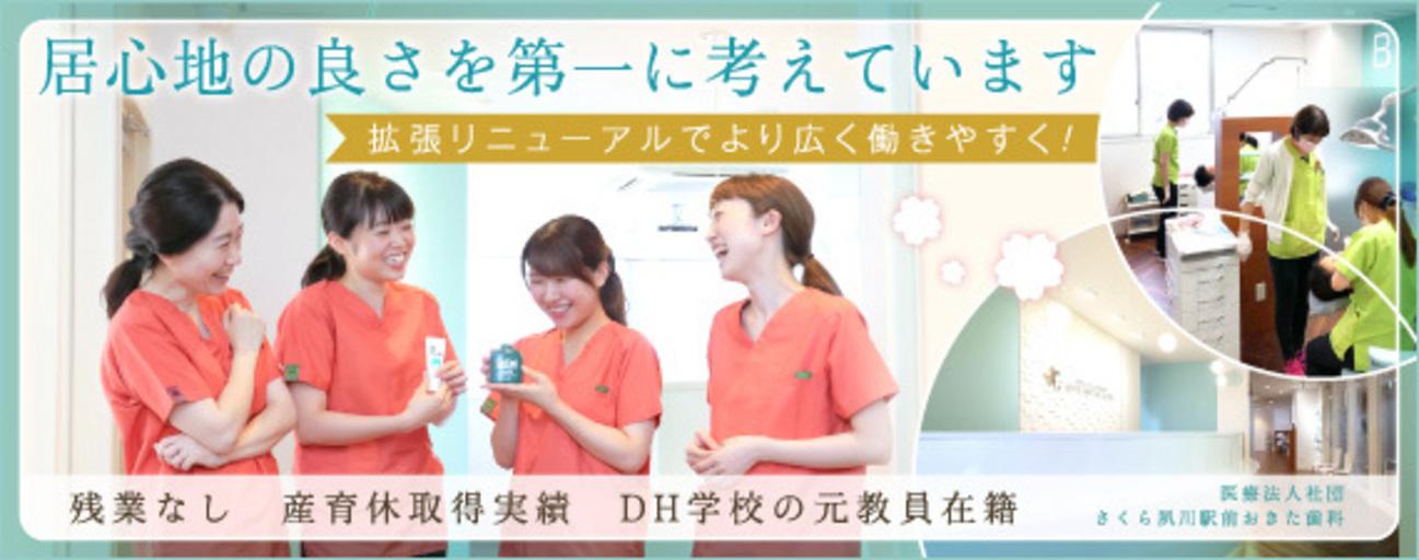 医療法人社団 さくら夙川駅前 おきた歯科