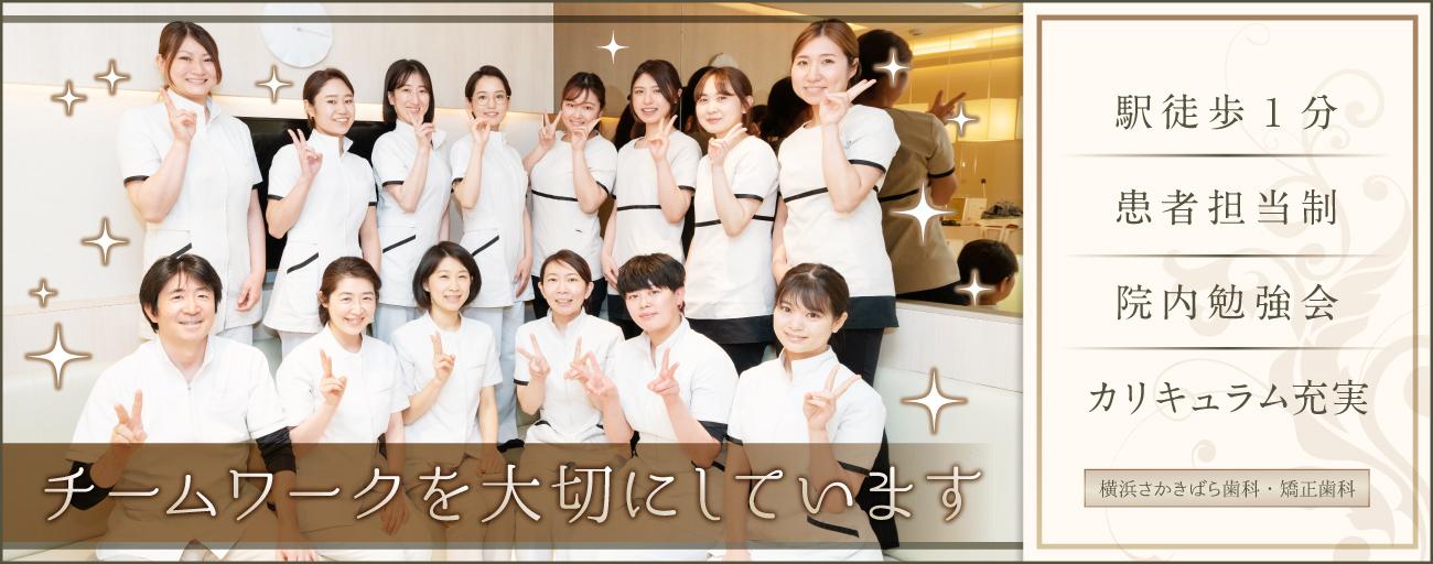 神奈川県のさかきばら歯科