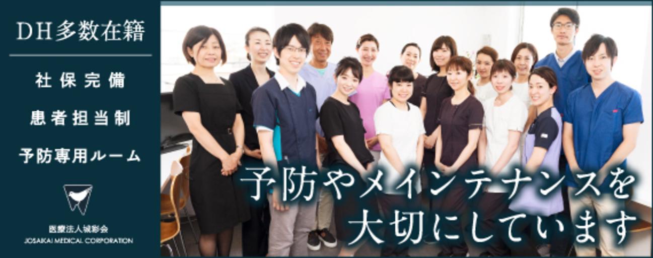 医療法人 城彩会 ①城彩会歯科ガーデンクリニック/②城彩会歯科