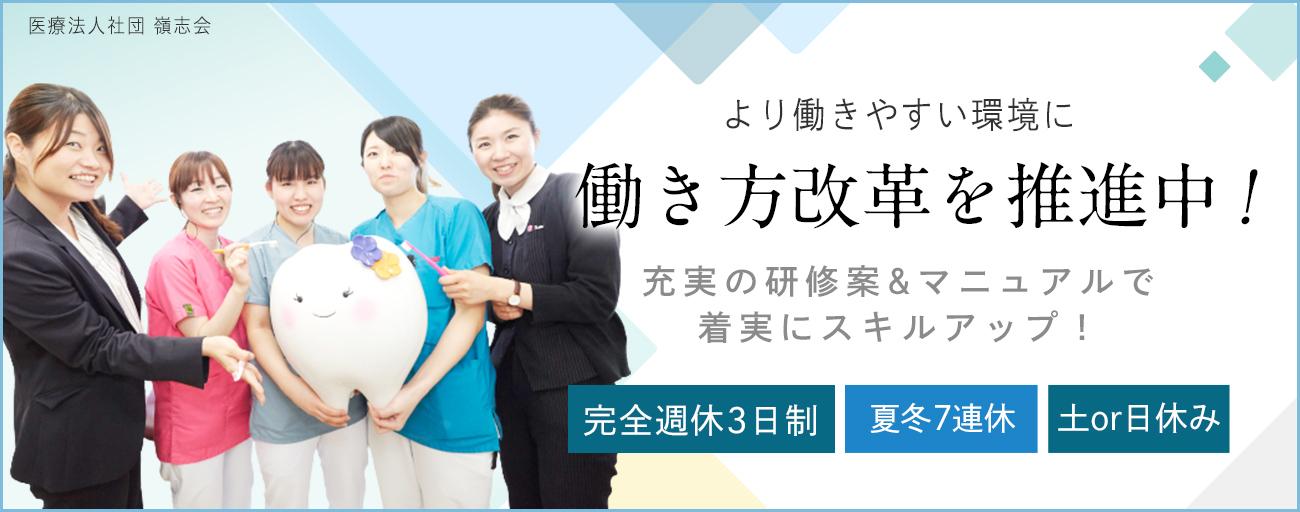 医療法人社団 嶺志会 シノハラ歯科医院