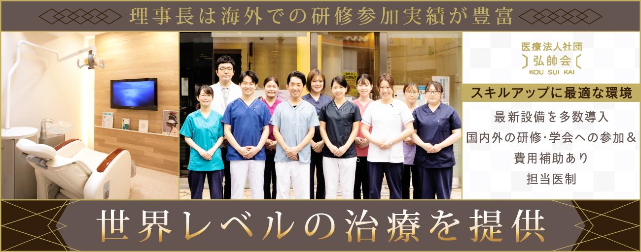 医療法人社団 弘帥会 CHIKAWA DENTAL(チカワデンタル)