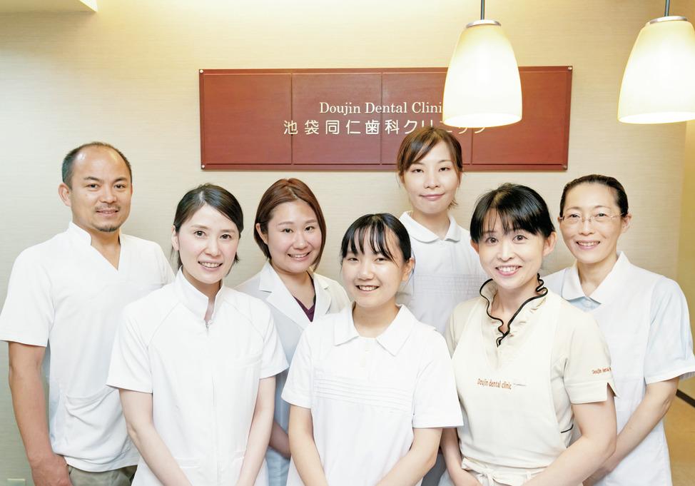 東京都の池袋同仁歯科クリニックの写真1