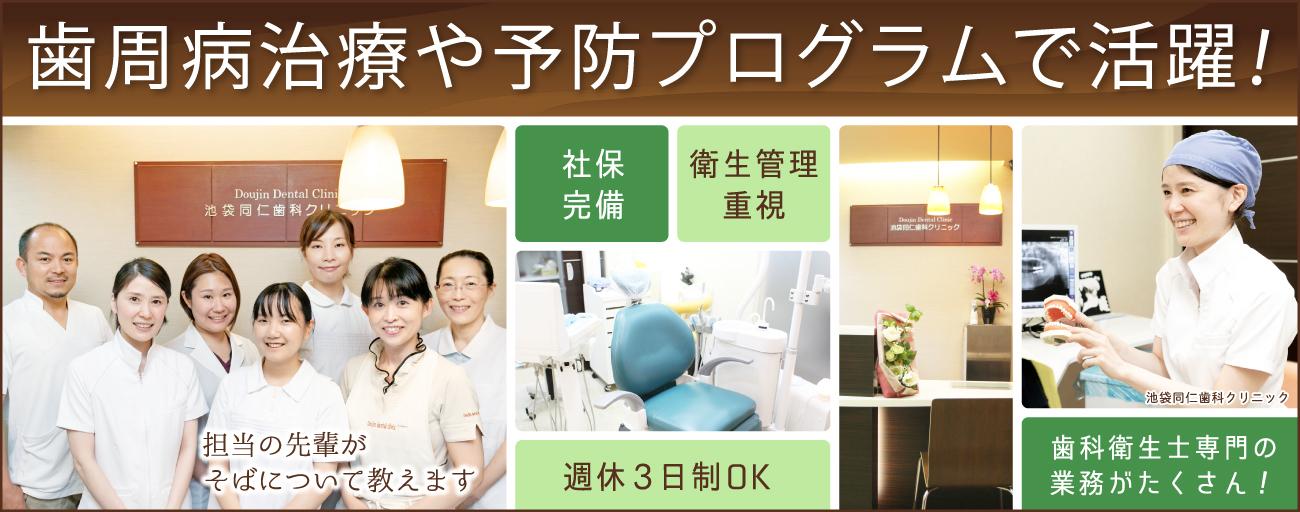 東京都の池袋同仁歯科クリニック