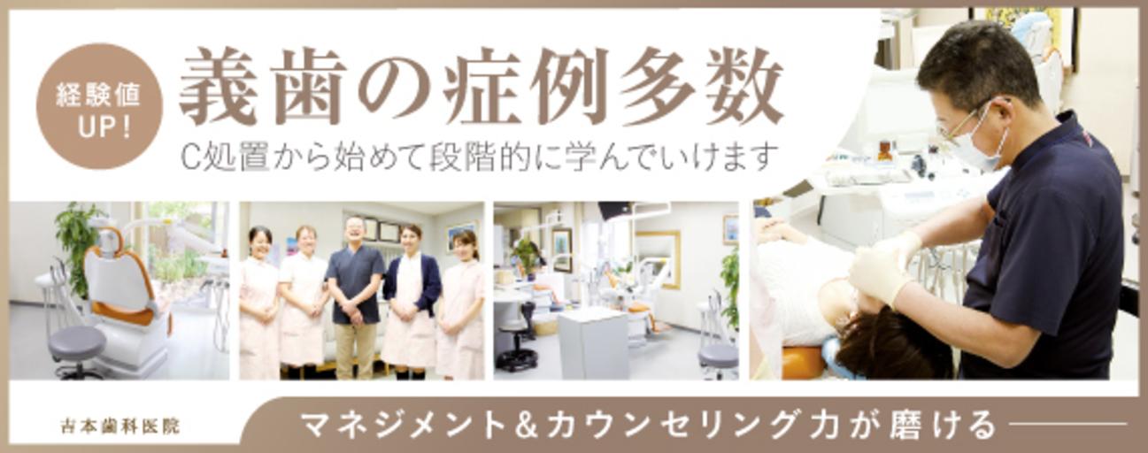医療法人社団 吉本歯科医院 (ホワイトエッセンス伊豆長岡院)