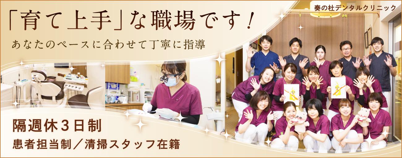 医療法人社団 清松会 奏の杜デンタルクリニック