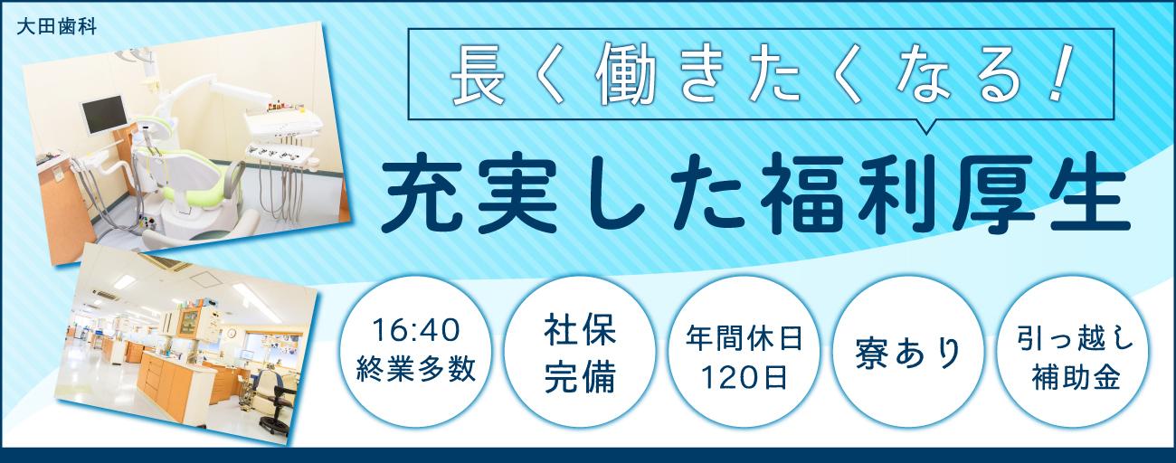 社会医療法人財団 城南福祉医療協会 大田歯科