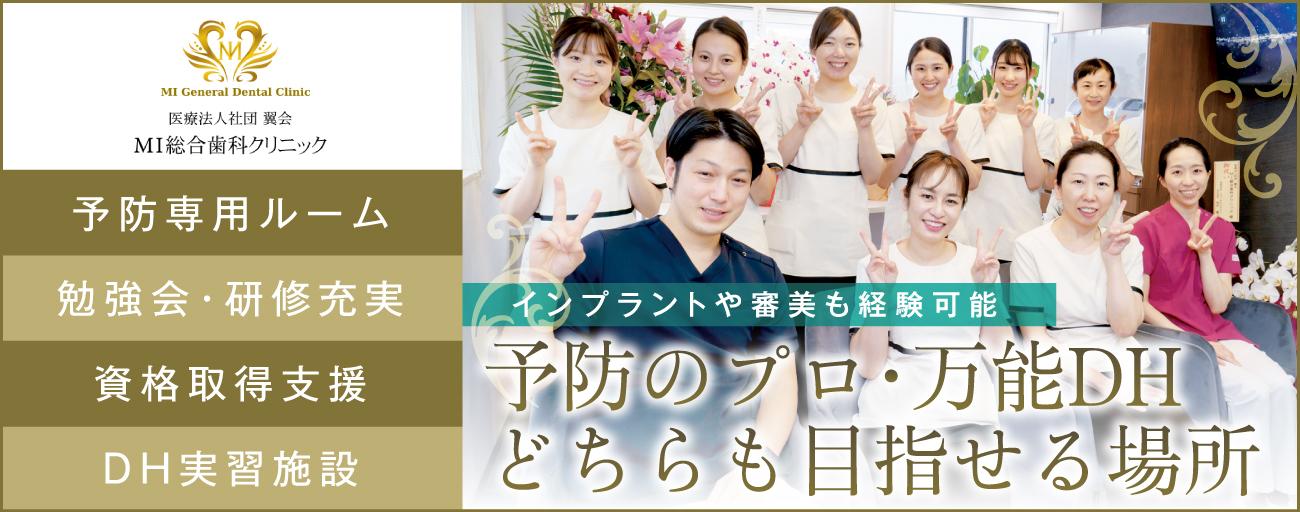医療法人社団 翼会 MI総合歯科クリニック