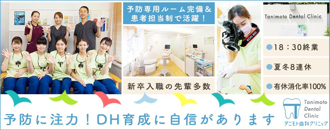 神奈川県のタニモト歯科クリニック