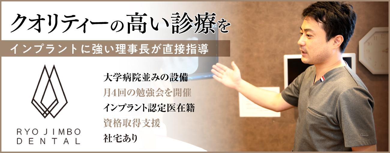 医療法人  9020 ①RYO JIMBO DENTAL/②よっかいち歯科・矯正歯科(仮称)