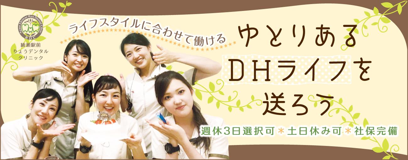 医療法人社団 白瑛会 綾瀬駅前りょうデンタルクリニック