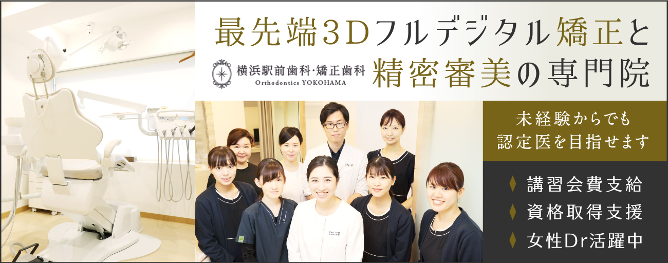 医療法人社団 渋谷矯正歯科 横浜駅前歯科・矯正歯科