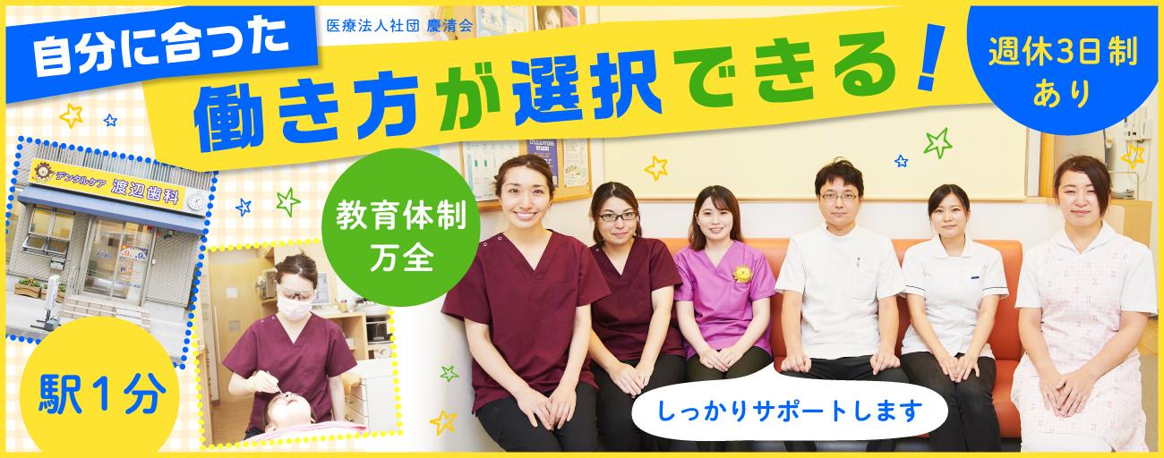 医療法人社団 慶清会 デンタルケア渡辺歯科