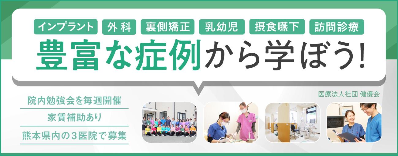 医療法人社団 健優会 ①こんどう歯科医院/②たかもり歯科医院/③きよら歯科医院