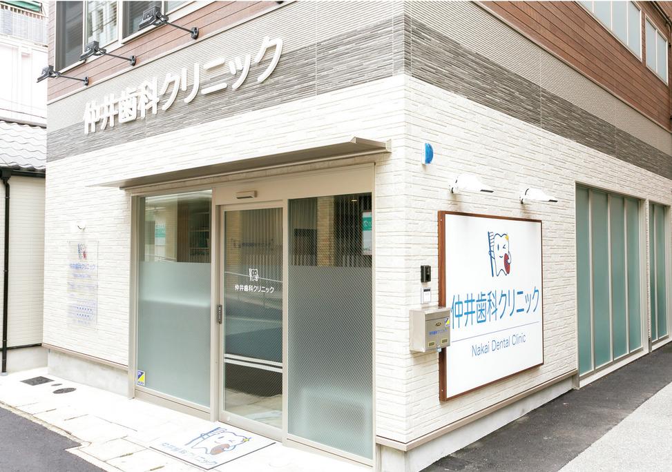 兵庫県の仲井歯科クリニックの写真3