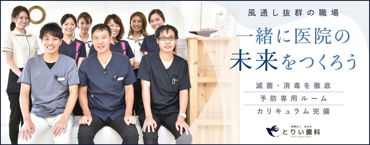 医療法人 治友会 とりい歯科