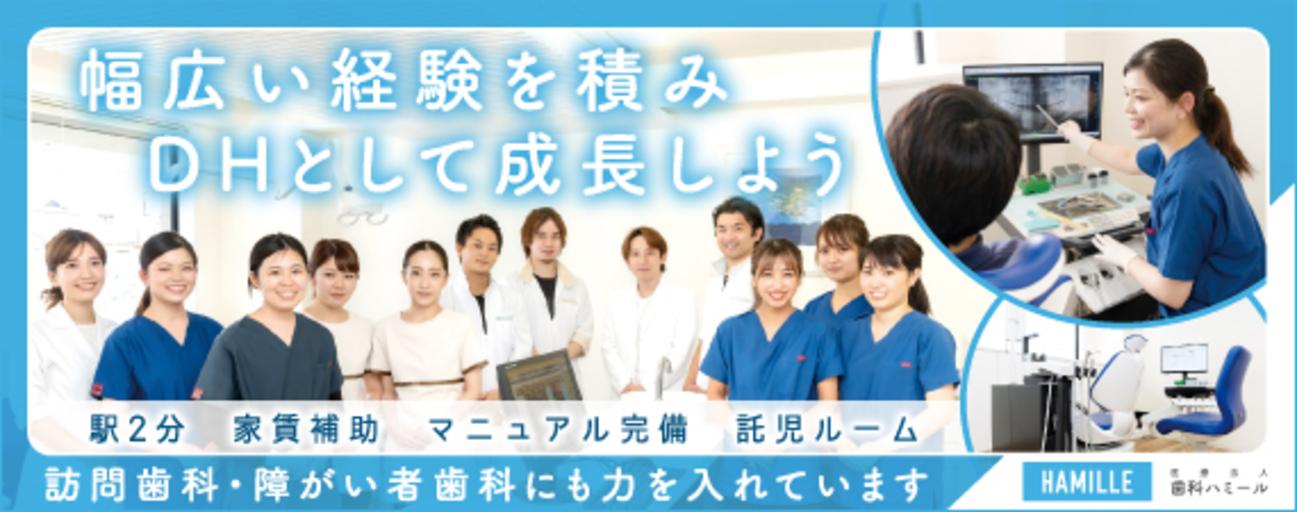 医療法人 歯科ハミール