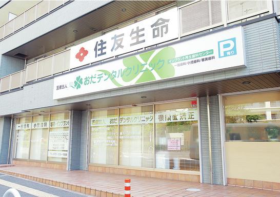 大阪府のおだデンタルクリニックの写真4