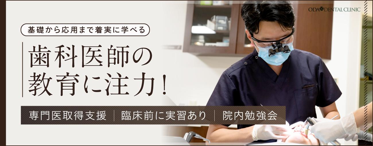 大阪府のおだデンタルクリニック