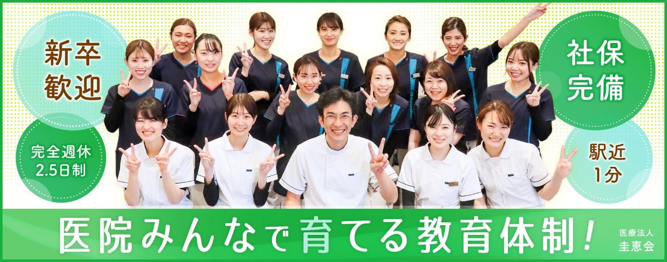 医療法人 圭恵会 ①あざみの総合歯科医院/②今宮歯科医院