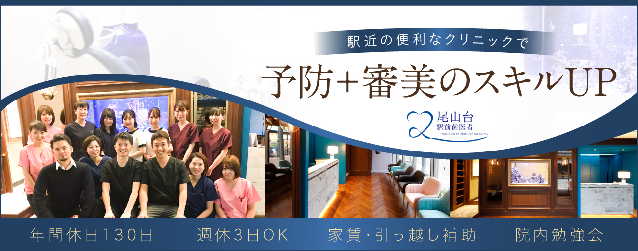 医療法人社団 千勝会 ①尾山台駅前歯医者/②クリスタルミツル歯科