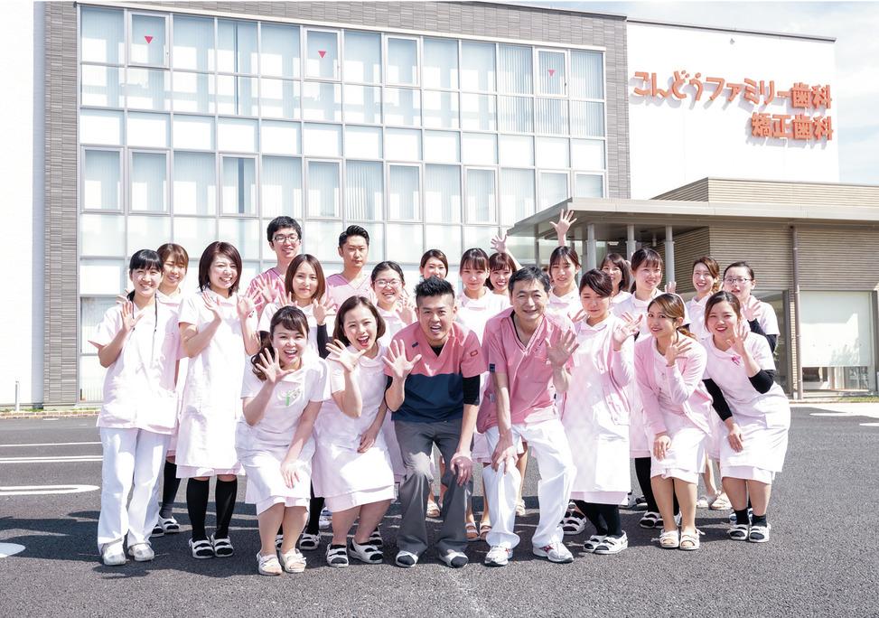 愛知県のこんどうファミリー歯科の写真1