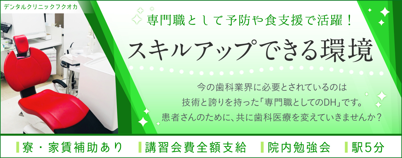 医療法人 滋誠会 デンタルクリニックフクオカ
