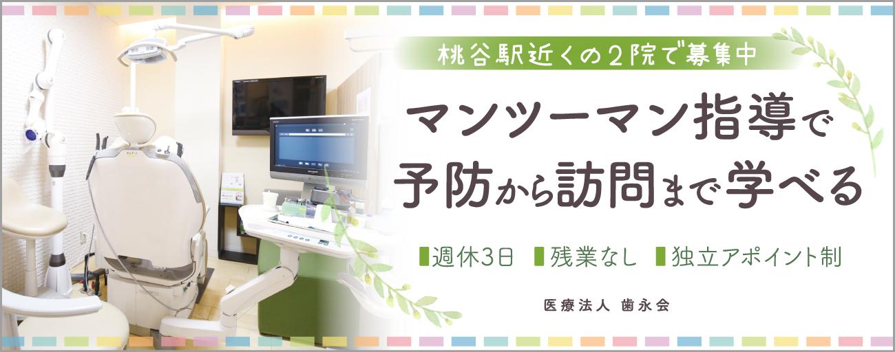 医療法人 歯永会 ①モリシタ歯科医院/②桃谷さくら歯科医院
