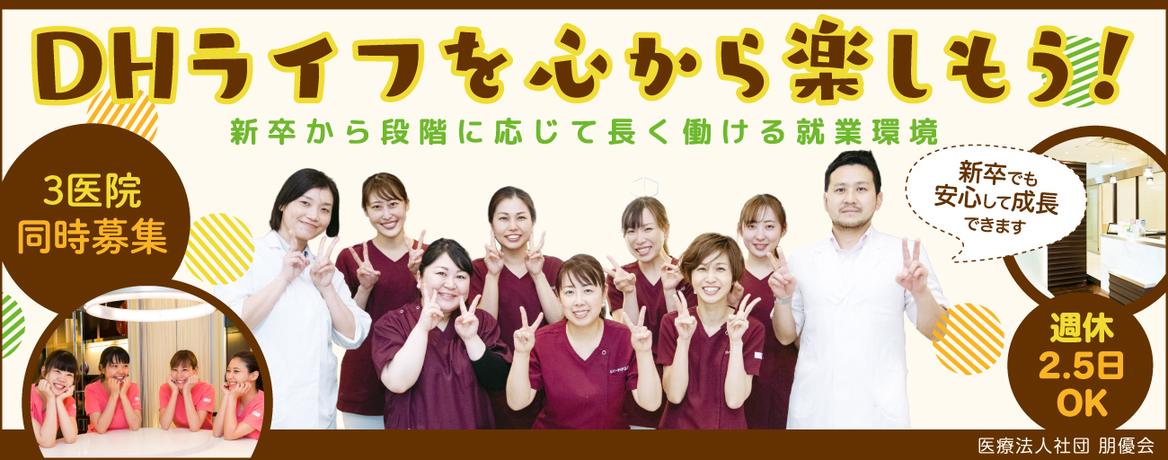 医療法人社団 朋優会 ①リバーサイド歯科クリニック/②阿佐谷北歯科クリニック