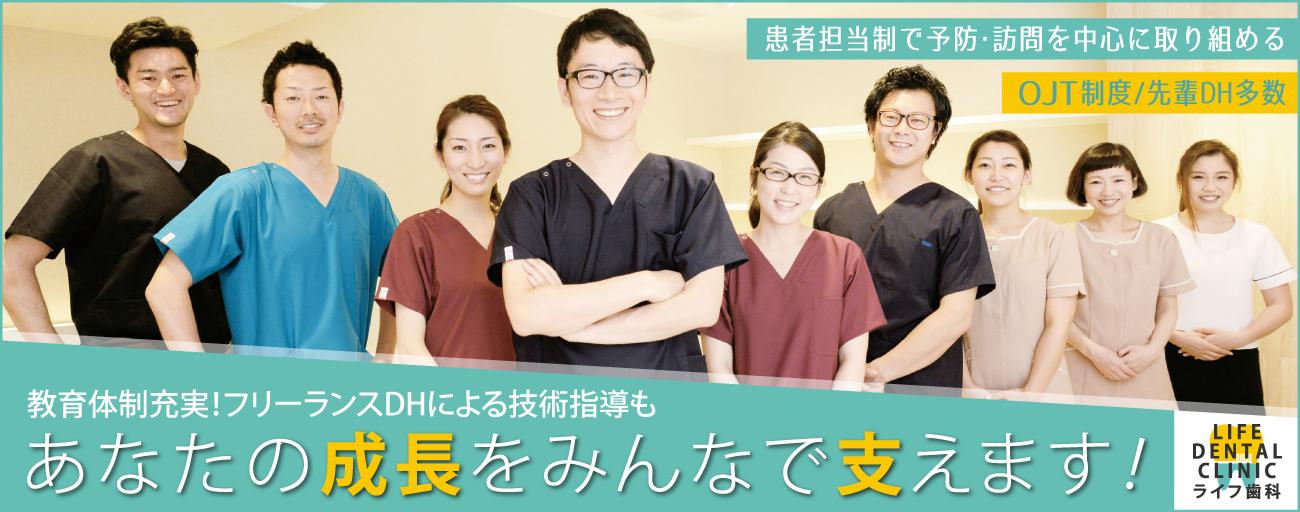 医療法人社団 ライフ Life Dental Clinic ライフ歯科