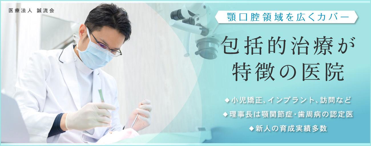 医療法人 誠流会 ①まつば藤城歯科医院/②ウェルネスやわた歯科医院