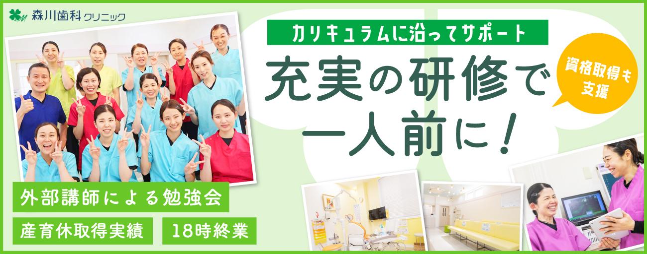 医療法人 真美会 森川歯科クリニック