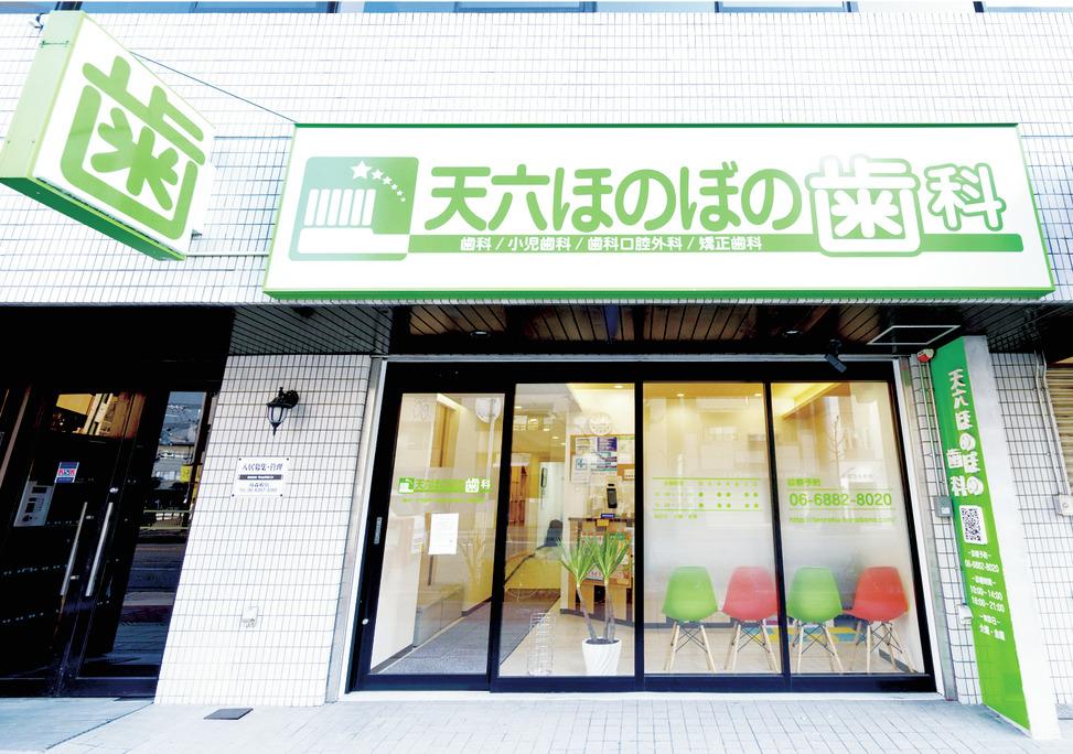 大阪府の天六ほのぼの歯科の写真4
