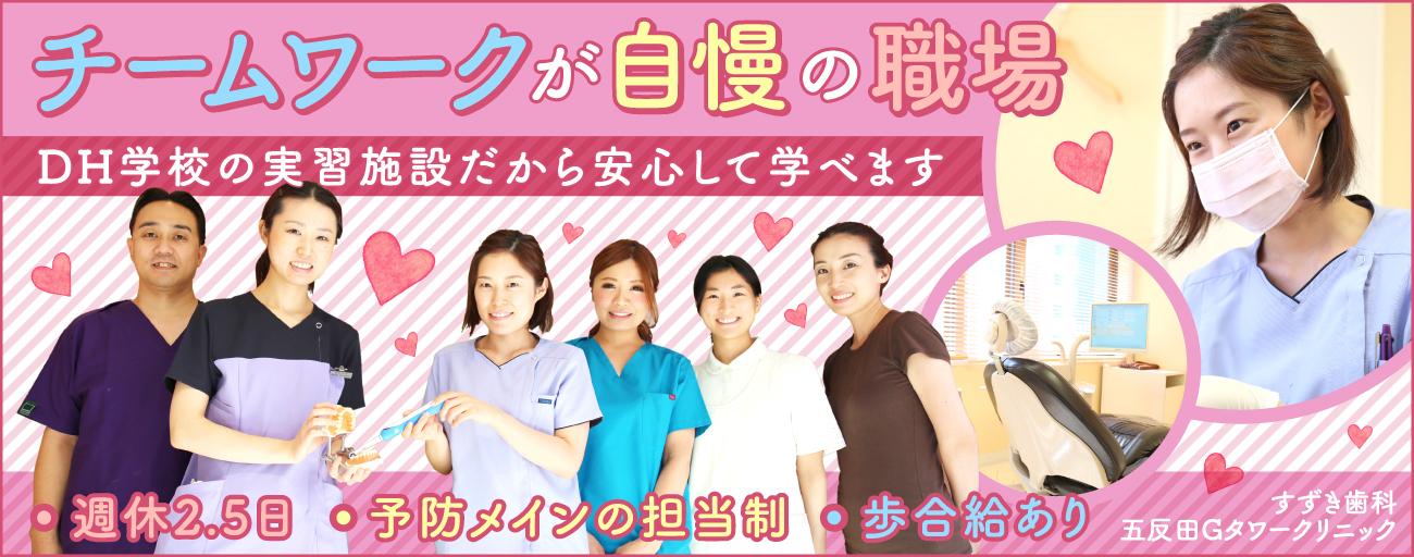 医療法人社団 徳歯会 すずき歯科五反田Gタワークリニック