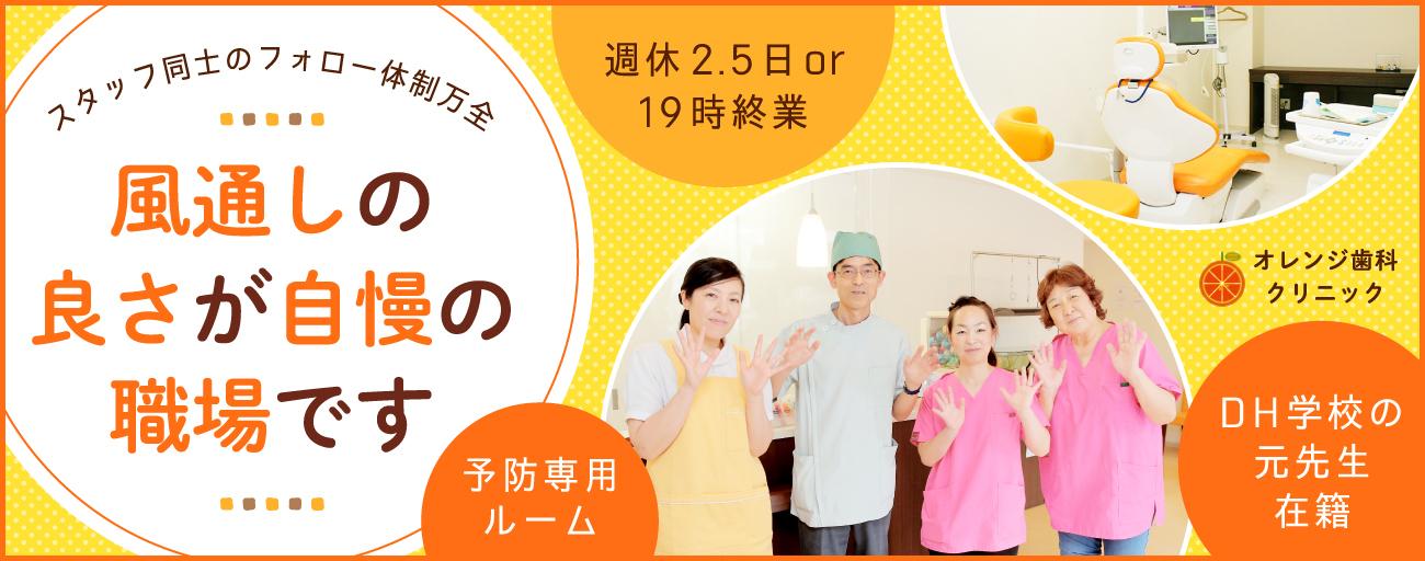 医療法人社団 藤祥会 オレンジ歯科クリニック